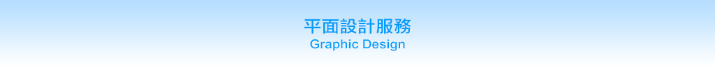 平面設計服務 - Graphic Design