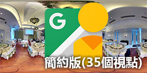 360度VR全景攝影樣本(Google街景服務) 360° Panorama Photography Sample (Google Street View)