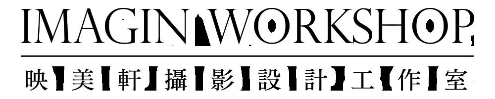 IMAGIN WORKSHOP 映美軒攝影設計工作室  – 專業攝影服務及商業製作公司 Professional Photography and Production Company