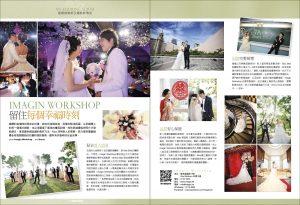 婚禮雜誌專訪