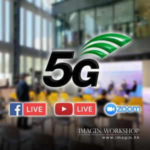 5G網上直播服務 5G Live Stream