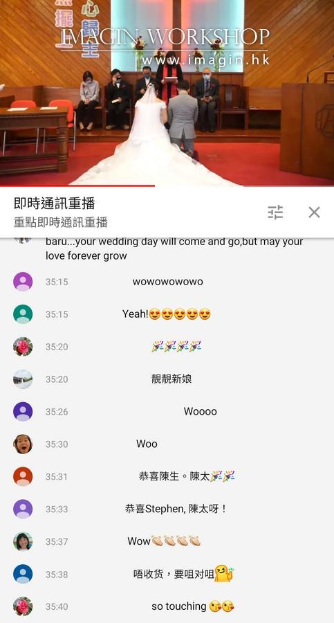 婚禮網上直播服務 Wedding Youtube Live Stream