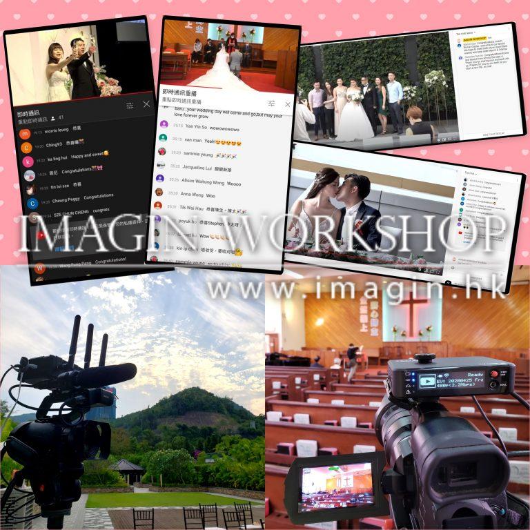 婚禮網上直播服務 Wedding Live Stream